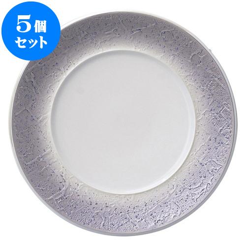 5個セット 洋陶オープン バロック バイオレットラスター 21cmプレート [ 21 x 2cm ] 料亭 旅館 和食器 飲食店 業務用