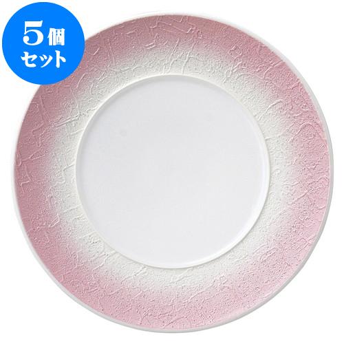 5個セット 洋陶オープン バロック ピンクラスター 28cmプレート [ 28 x 2.8cm ] 料亭 旅館 和食器 飲食店 業務用