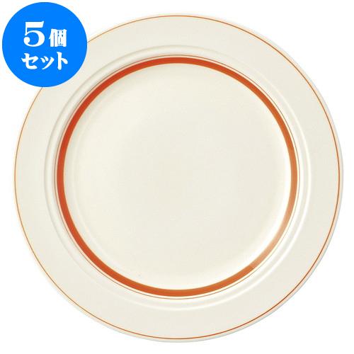 5個セット 洋陶オープン カントリーオレンジ 27cmディナー [ 27.2 x 2.7cm ] 料亭 旅館 和食器 飲食店 業務用