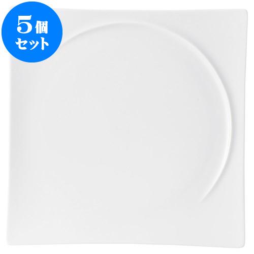 5個セット 洋陶オープン MARCO PW&CB 26cmスクエアープレート PW [ 26 x 3.1cm ] 料亭 旅館 和食器 飲食店 業務用