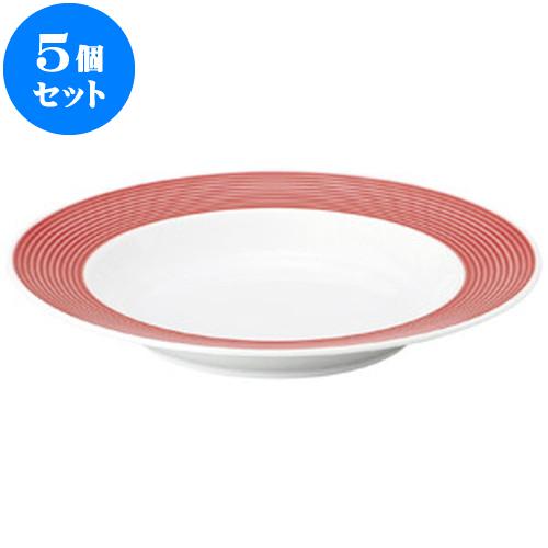 5個セット 洋陶オープン ベルガモットレッド 23cmリムスープボール [ 23.3 x 3.5cm ] 料亭 旅館 和食器 飲食店 業務用