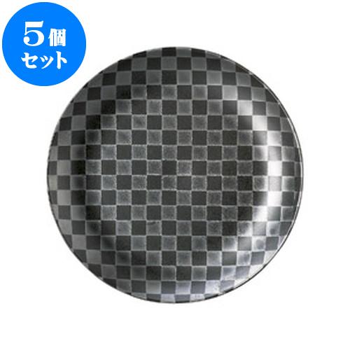 5個セット 洋陶オープン チェス ブラック23cmクープ皿 [ 23 x 2.8cm ] 料亭 旅館 和食器 飲食店 業務用