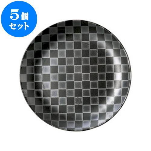 5個セット 洋陶オープン チェス ブラック25.5cmクープ皿 [ 25.8 x 3cm ] 料亭 旅館 和食器 飲食店 業務用