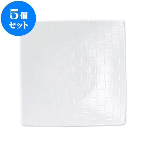 5個セット 洋陶オープン チェス ホワイト25cm角皿 [ 25 x 3.7cm ] 料亭 旅館 和食器 飲食店 業務用