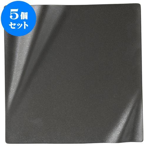 5個セット 洋陶オープン 海皇(かいこう) 黒28cmスクエアプレート [ 28.2 x 3.3cm ] 料亭 旅館 和食器 飲食店 業務用