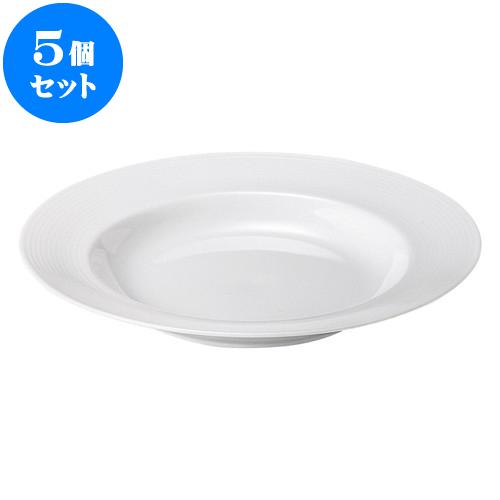 5個セット 洋陶オープン アローネ(白磁) 26cmリムスープボール [ 26 x 3.7cm ] 料亭 旅館 和食器 飲食店 業務用