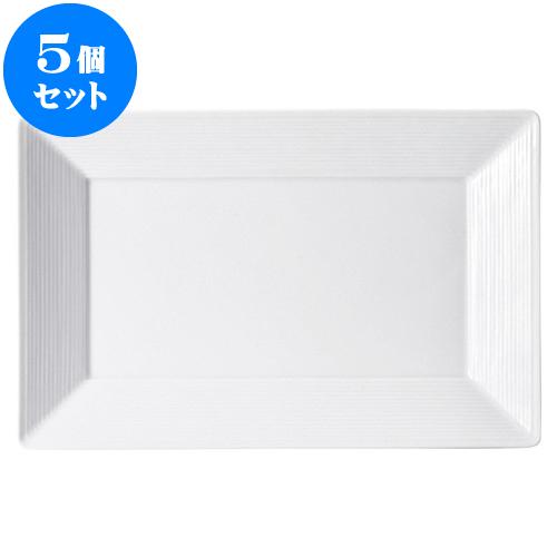 5個セット 洋陶オープン アローネ(白磁) 28cmプラター [ 28.2 x 18.2 x 2cm ] 料亭 旅館 和食器 飲食店 業務用