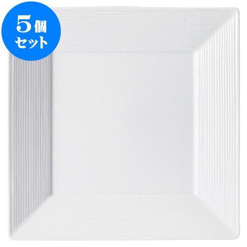 5個セット 洋陶オープン アローネ(白磁) 21cmスクエアープレート [ 21.2 x 2.4cm ] 料亭 旅館 和食器 飲食店 業務用