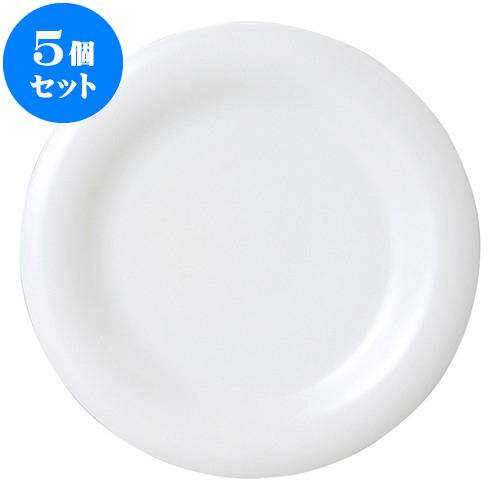 5個セット 洋陶オープン アルテ(特白磁) 27cmディナー [ 27.5 x 2.5cm ] 料亭 旅館 和食器 飲食店 業務用