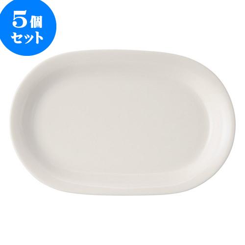 5個セット 洋陶オープン ボーンセラム 26.5cmプラター [ 26.7 x 17.2 x 3cm ] 料亭 旅館 和食器 飲食店 業務用