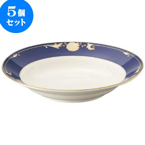 5個セット 洋陶オープン NBロイヤルシェル 9吋スープ皿 [ 23.5 x 4.2cm ] 料亭 旅館 和食器 飲食店 業務用