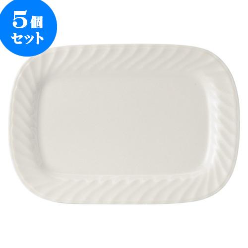 5個セット 洋陶オープン ウェーブ 12吋プラター [ 31 x 21cm ] 料亭 旅館 和食器 飲食店 業務用
