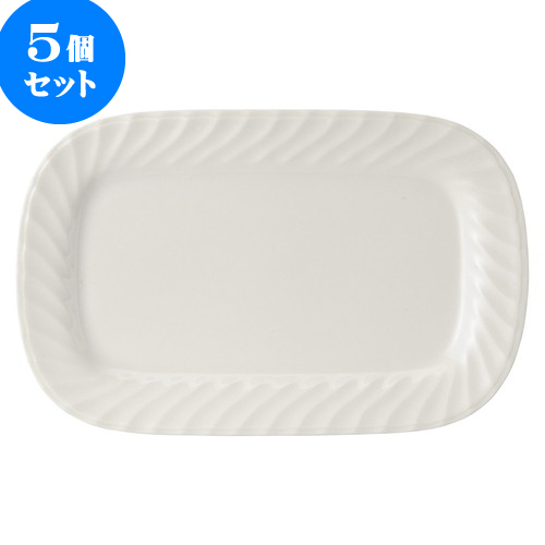 5個セット 洋陶オープン ウェーブ 14吋プラター [ 36.2 x 23.2cm ] 料亭 旅館 和食器 飲食店 業務用