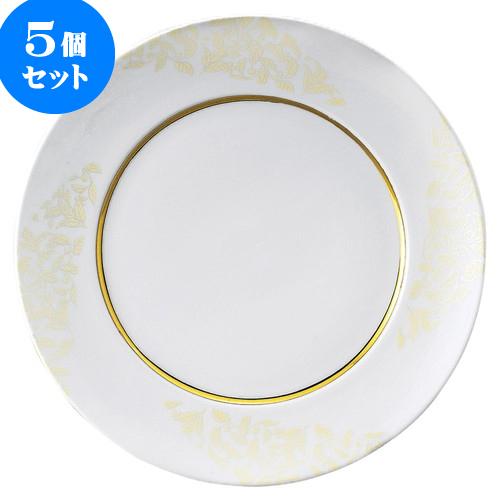 5個セット 洋陶オープン セレブ 27cmディナー [ 27 x 3.1cm ] 料亭 旅館 和食器 飲食店 業務用
