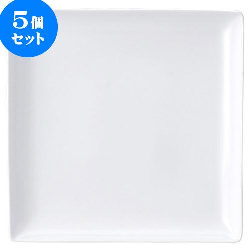 5個セット 洋陶オープン ブランシェ 白 スクエアー30皿 [ 30.2 x 30.2 x 3.5cm ] 料亭 旅館 和食器 飲食店 業務用