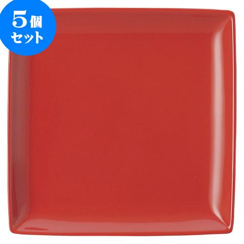5個セット 洋陶オープン ブランシェ 赤 スクエアー22皿 [ 21.8 x 21.8 x 2.5cm ] 料亭 旅館 和食器 飲食店 業務用