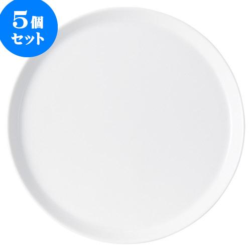 5個セット 洋陶オープン ブランシェ アーバン26.5ピザプレート [ 26.5 x 1.5cm ] 料亭 旅館 和食器 飲食店 業務用
