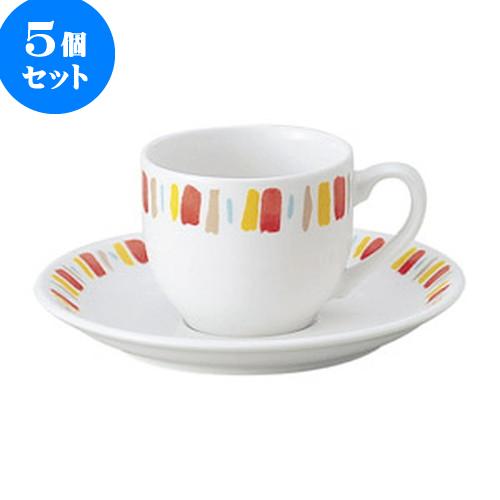 5個セット 洋陶オープン パーマナンス・オレンジ デミタス碗皿 [ 碗 6.3 x 4.8cm ・ 100cc ][ 皿 12.8 x 1.7cm ] 料亭 旅館 和食器 飲食店 業務用