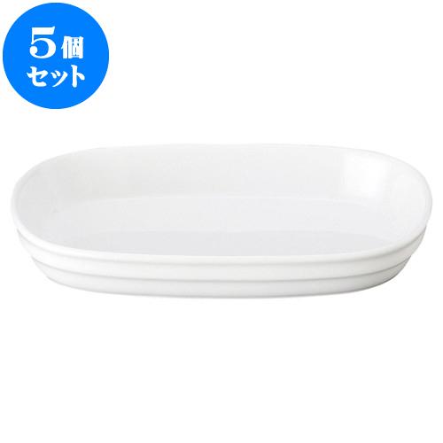 5個セット 洋陶オープン スーパーレンジ 12吋ラザニア [ 31.3 x 20 x 3.7cm ] 料亭 旅館 和食器 飲食店 業務用
