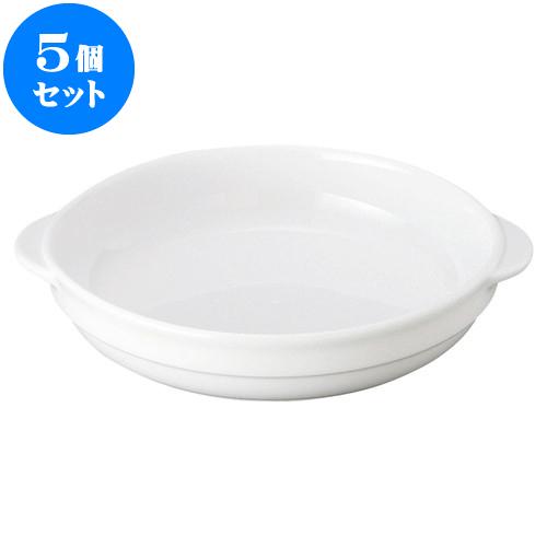 5個セット 洋陶オープン スーパーレンジ 8 1/2吋手付グラタン [ 21.6 x 18.8 x 4cm ] 料亭 旅館 和食器 飲食店 業務用