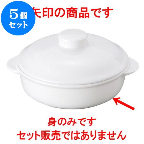 5個セット 洋陶オープン スーパーレンジ 6 1/2吋キャセロール(身のみ) [ 16.1 x 13.5 x 4.2cm ] 料亭 旅館 和食器 飲食店 業務用