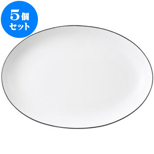 5個セット 洋陶オープン COLORE(コローレ) ホワイト41cmオーバルプラター [ 41.2 x 29 x 5.1cm ] 料亭 旅館 和食器 飲食店 業務用