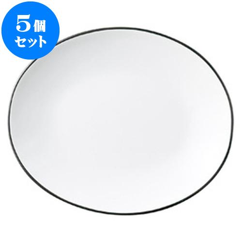 5個セット 洋陶オープン COLORE(コローレ) ホワイトオーバルプレート(M) [ 22.7 x 19 x 3.2cm ] 料亭 旅館 和食器 飲食店 業務用