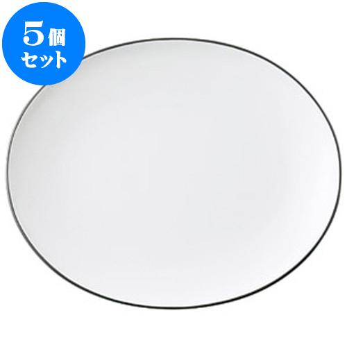 5個セット 洋陶オープン COLORE(コローレ) ホワイトオーバルプレート(L) [ 30.5 x 25 x 3.4cm ] 料亭 旅館 和食器 飲食店 業務用