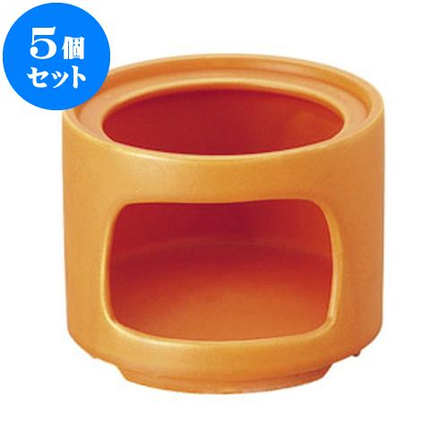 5個セット 洋陶オープン バーニャカウダー・フォンデュ 耐熱ストレートスタックウォーマーオレンジ(箱入り) [ 11 x 8.9cm ] 料亭 旅館 和食器 飲食店 業務用