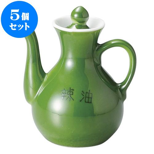 5個セット 中華オープン 敦煌 緑カスター(辣油) [ 10.8cm ・ 120cc ] 料亭 旅館 和食器 飲食店 業務用
