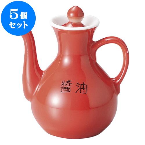 5個セット 中華オープン 敦煌 赤カスター(醤油) [ 10.8cm ・ 120cc ] 料亭 旅館 和食器 飲食店 業務用