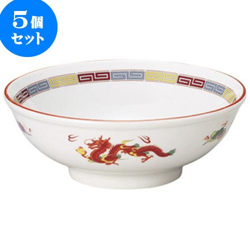 5個セット 中華オープン 三色雷紋 7.0玉丼 [ 21.6 x 7.9cm ] 料亭 旅館 和食器 飲食店 業務用