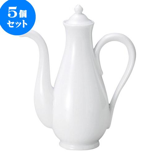 5個セット 中華オープン ウルトラホワイト中華(強化) 老酒土瓶 [ 7 x 18cm ・ 360cc ] 料亭 旅館 和食器 飲食店 業務用