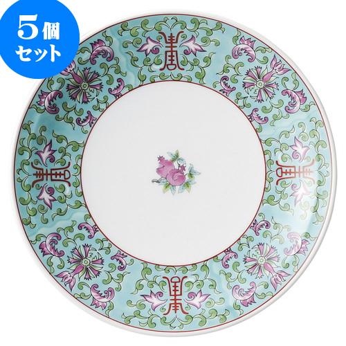 5個セット 中華オープン 緑彩宝華 7.0皿 [ 21.3 x 3cm ] 料亭 旅館 和食器 飲食店 業務用