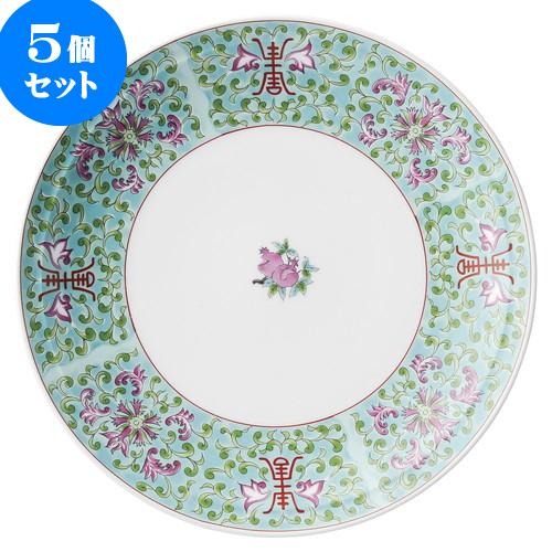 5個セット 中華オープン 緑彩宝華 9.0皿 [ 28 x 3.8cm ] 料亭 旅館 和食器 飲食店 業務用