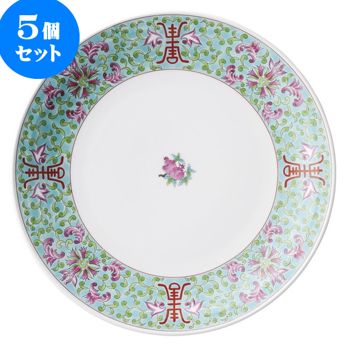 5個セット 中華オープン 緑彩宝華 尺皿 [ 30.5 x 4.5cm ] 料亭 旅館 和食器 飲食店 業務用