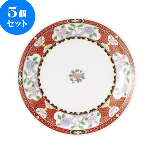 5個セット 中華オープン 紅花祥 8.0皿 [ 24.5 x 3.4cm ] 料亭 旅館 和食器 飲食店 業務用