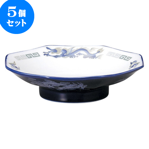 5個セット 中華オープン ルリ白竜 八角シューマイ皿 [ 19 x 4.7cm ] 料亭 旅館 和食器 飲食店 業務用