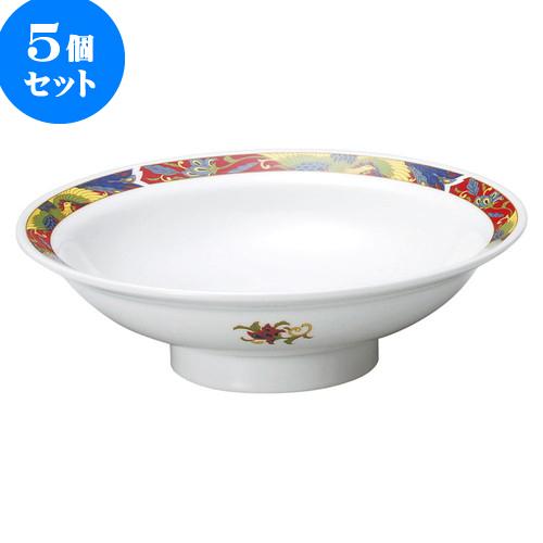 5個セット 中華オープン 紅翔鳳 7.0高台皿 [ 22 x 6cm ] 料亭 旅館 和食器 飲食店 業務用