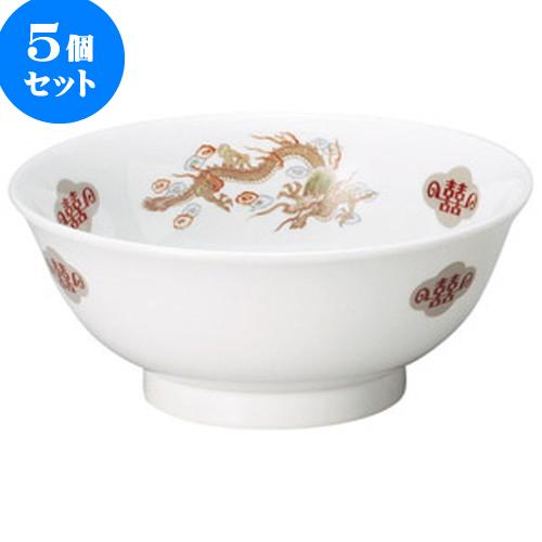 5個セット 中華オープン 金彩竜 6.5反高台丼 [ 20 x 8.5cm ] 料亭 旅館 和食器 飲食店 業務用