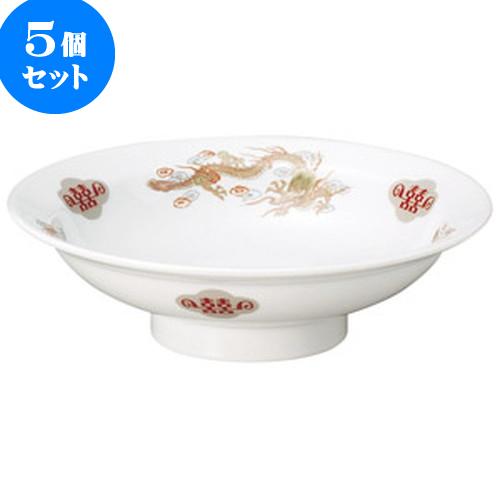 5個セット 中華オープン 金彩竜 7.0丸高台皿 [ 22 x 6.5cm ] 料亭 旅館 和食器 飲食店 業務用
