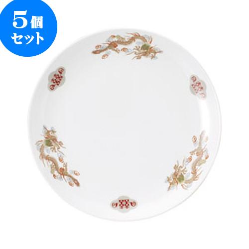 5個セット 中華オープン 金彩竜 10吋メタ皿 [ 26 x 2.7cm ] 料亭 旅館 和食器 飲食店 業務用