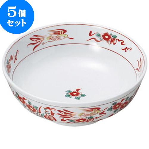 5個セット 中華オープン 花鳥 8.0腰張丼 [ 25 x 9cm ] 料亭 旅館 和食器 飲食店 業務用