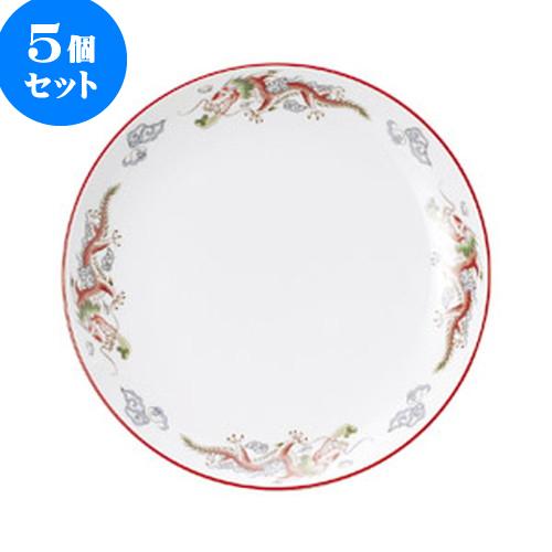 5個セット 中華オープン 朱渕萬漢龍 9吋丸皿 [ 24 x 2.5cm ] 料亭 旅館 和食器 飲食店 業務用