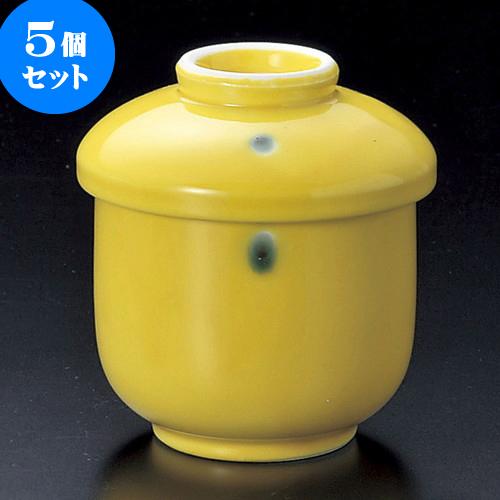 5個セット小むし碗 黄輝むし碗 [ 6.8 x 8.5cm 160 ] | 茶碗蒸し ちゃわんむし 蒸し器 寿司屋 碗 むし碗 食器 業務用 飲食店 おしゃれ かわいい ギフト プレゼント 引き出物 誕生日 贈り物 贈答品