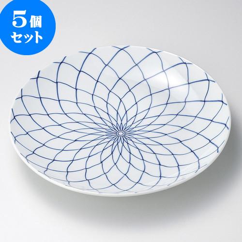 5個セット有田焼大皿 手描網8号皿(有田焼) [ 24 x 3.5cm ] 料亭 旅館 和食器 飲食店 業務用