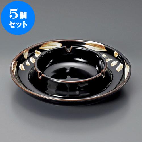 5個セット 灰皿 天目菊安全型六寸灰皿 [ 20.5 x 4.8cm ] 料亭 旅館 和食器 飲食店 業務用