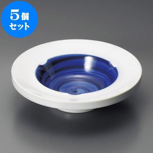 5個セット 灰皿 浅口ゴス巻六寸灰皿 [ 18.5 x 5.3cm ] 料亭 旅館 和食器 飲食店 業務用