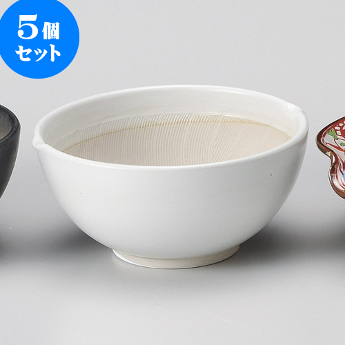 5個セット すり鉢 白マット波紋櫛目丸型6.5寸すり鉢 [ 20 x 19.5 x 9.3cm ] 料亭 旅館 和食器 飲食店 業務用