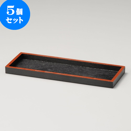 5個セット 卓上カスターセット 黒塗盆 [ 22.2 x 8.2 x 1.3cm ] 料亭 旅館 和食器 飲食店 業務用